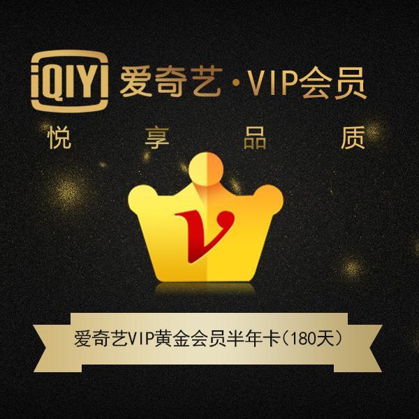 (临期特价11.11)爱奇艺VIP黄金会员半年卡(180天)
