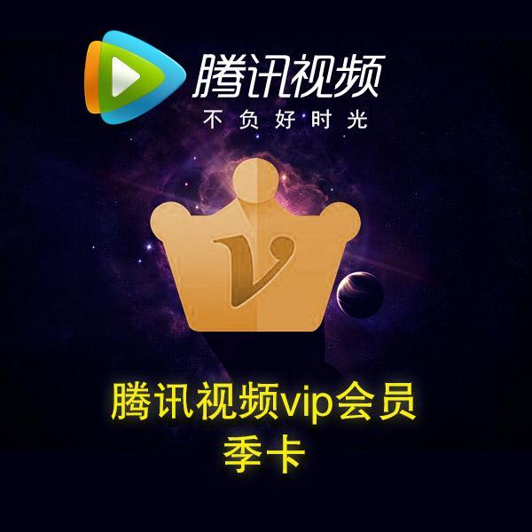 腾讯视频VIP会员季卡