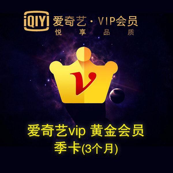 (临期特价11.18)爱奇艺VIP黄金会员季卡(3个月)