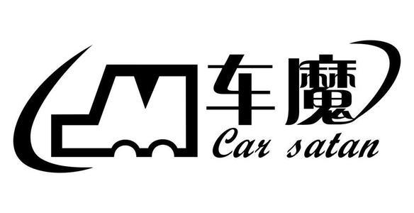 车魔(carsatan)