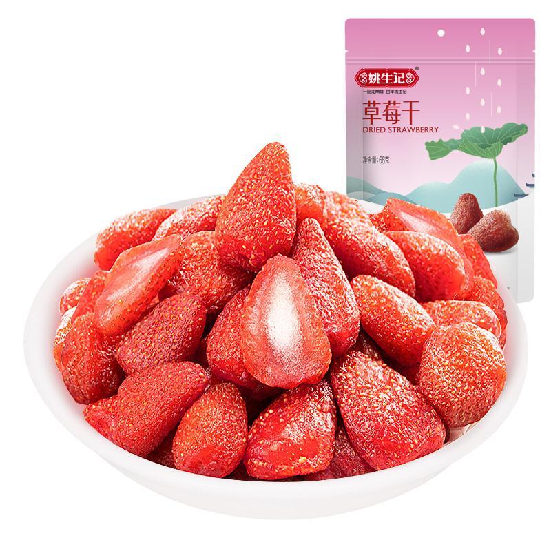 姚生记68克草莓干