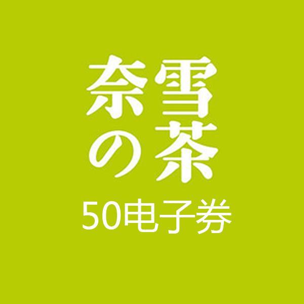 奈雪50元电子券