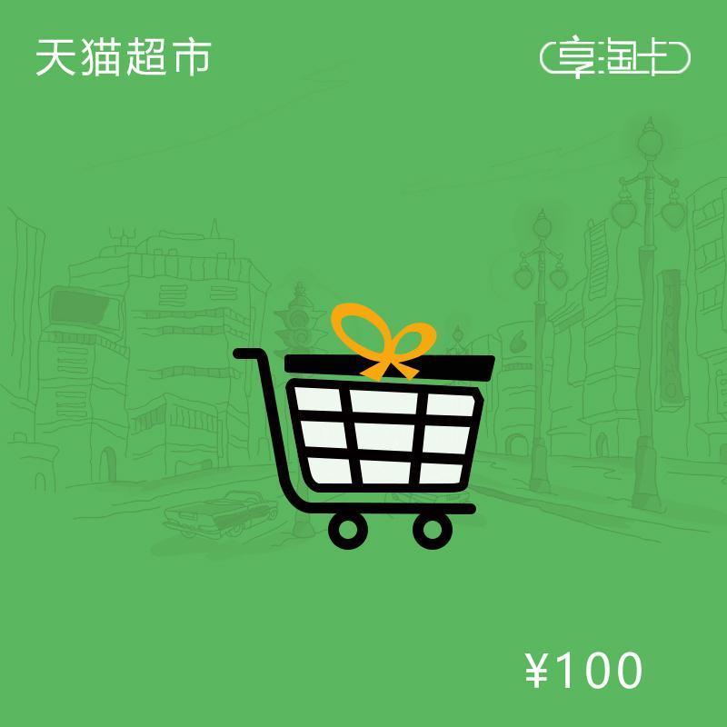 天猫超市享淘卡100元代金券
