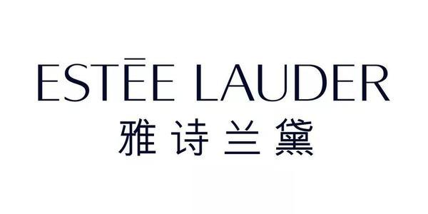 雅诗兰黛(Estee Lauder)