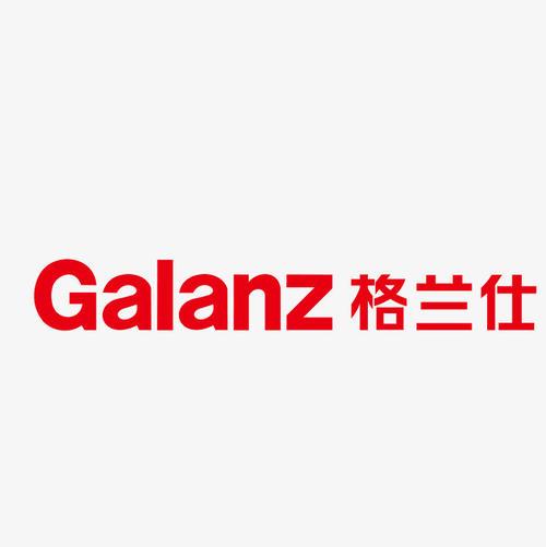 格兰仕(Galanz)