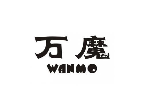万魔(1more)