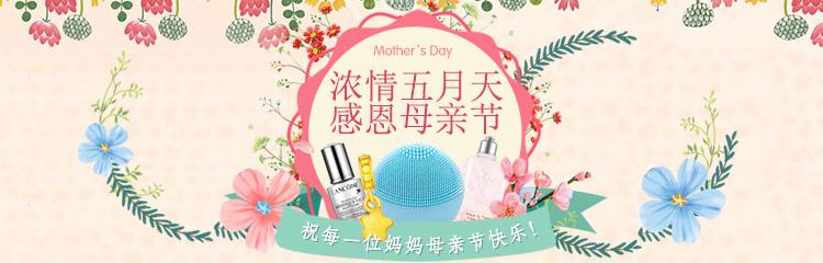 21母亲节