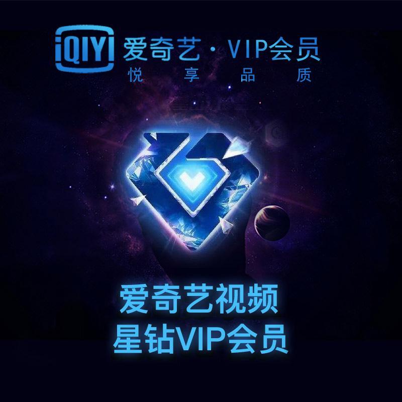 (特价21.11.27)爱奇艺视频星钻VIP会员季卡