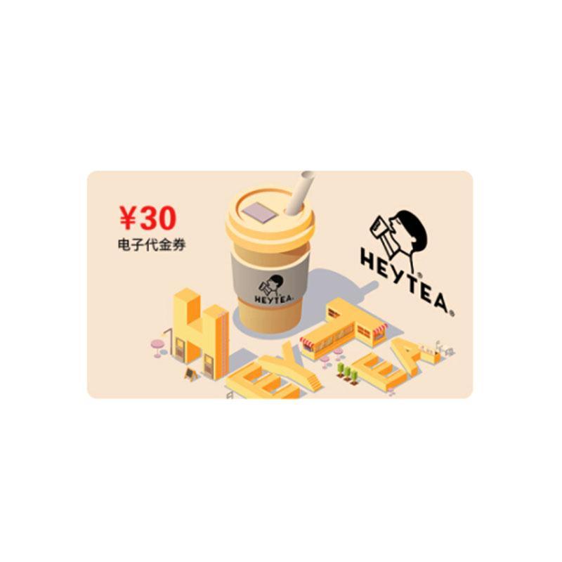 喜茶30元代金券