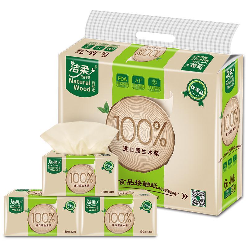 洁柔低白度纸MR001-06130抽3层(6包装*8提)