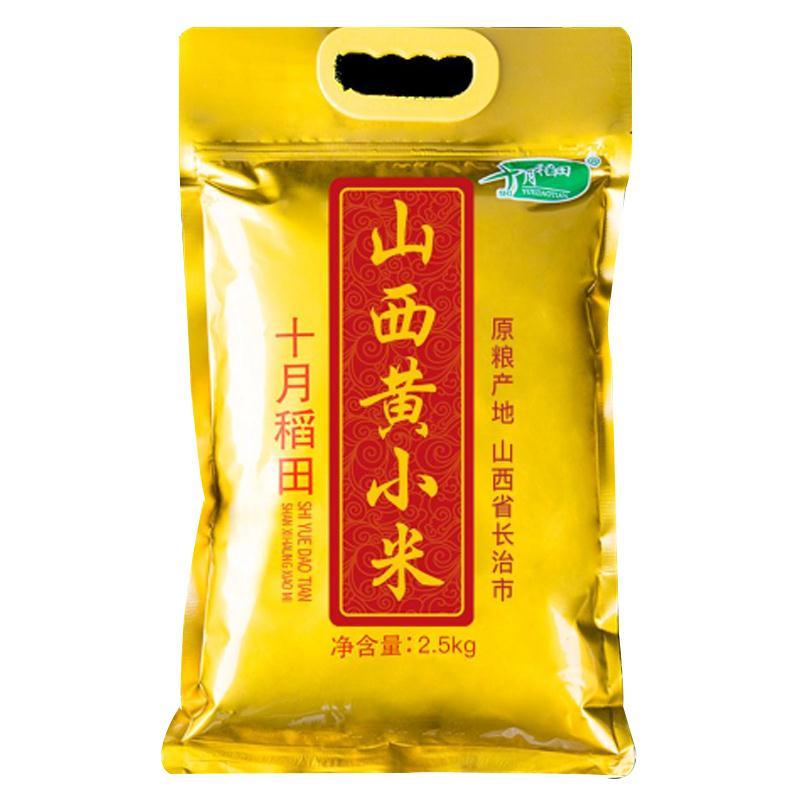 十月稻田 山西黄小米2.5kg