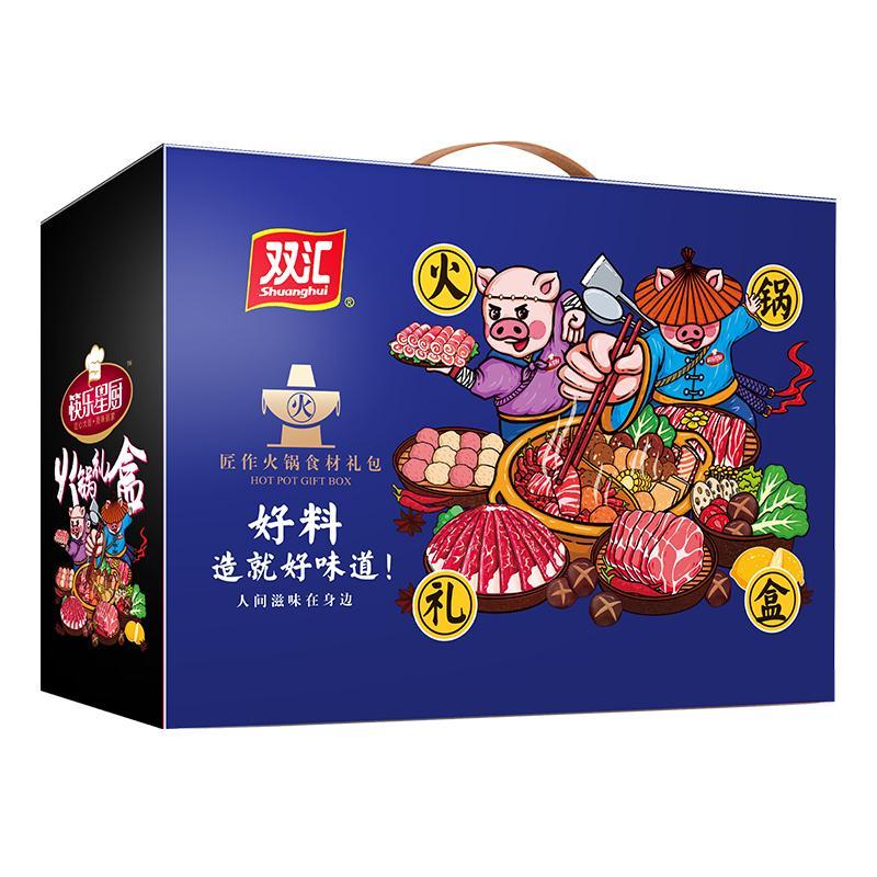双汇火锅礼盒-火