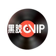 (特价2021.11.15)网易云音乐黑胶VIP会员 季卡
