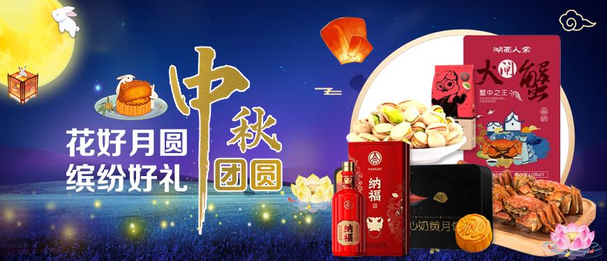 21中秋节