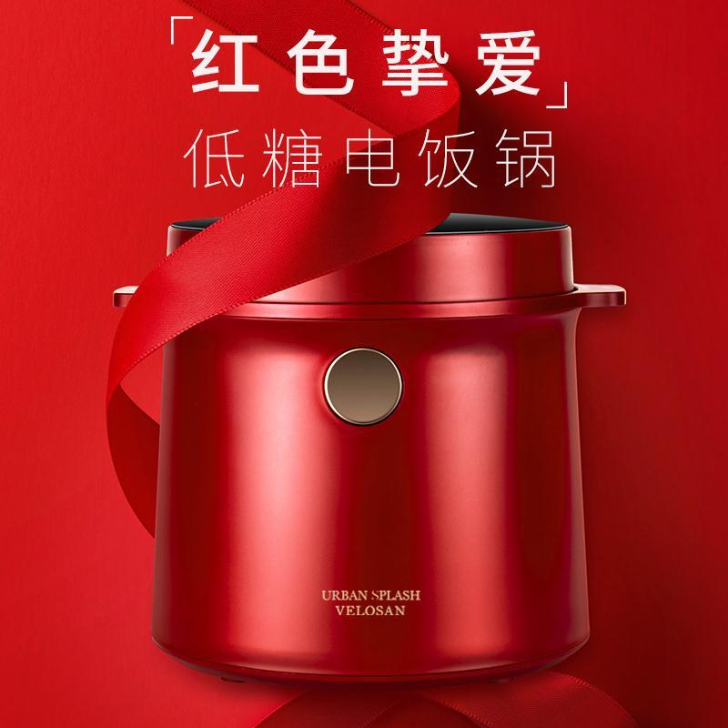 皇家斯堡利URBAN SPLASH低糖电饭煲 2L VE0902(红色)
